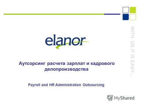 WITH US IT IS EASY… Аутсорсинг расчета зарплат и кадрового делопроизводства Payroll and HR Administration Outsourcing.