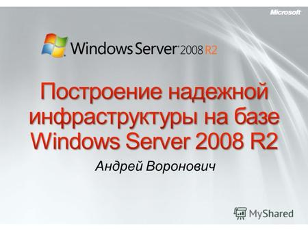 Андрей Воронович. Управление Web Виртуализация IIS 7.5 ASP.NET на Server Core Web Management Web Publishing Hyper-V с Live Migration Hot Add/Remove VM.
