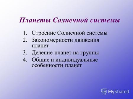 Презентации на тему акции