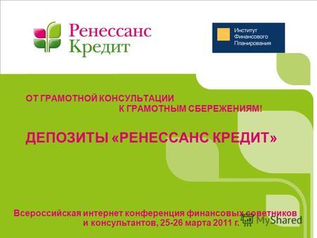 Ренессанс банк кредит предпринимателей украина