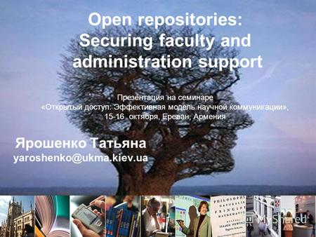 Open repositories: Securing faculty and administration support Open repositories: Securing faculty and administration support Презентация на семинаре «Открытый.