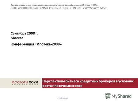 решили, ипотека в московском банке реконструкции и развития условия Что