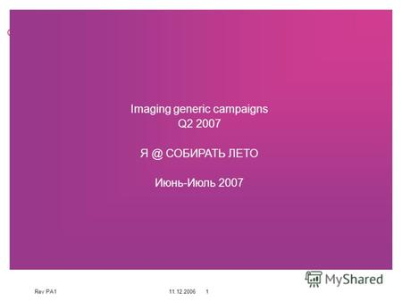 Confidential Rev PA111.12.20061 Imaging generic campaigns Q2 2007 Я @ СОБИРАТЬ ЛЕТО Июнь-Июль 2007.
