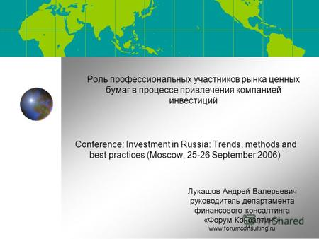 Conference: Investment in Russia: Trends, methods and best practices (Moscow, 25-26 September 2006) Роль профессиональных участников рынка ценных бумаг.