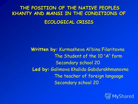 Written by: Kurmasheva Al bina Filaritovna The Student of the 10 A form Secondary school 20 Led by: Galimova Khalida Gabdurakhmanovna The teacher of foreign.