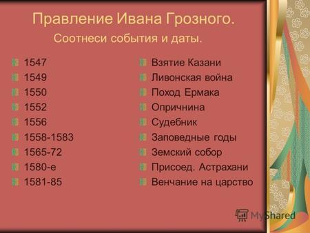 Даты 1552 1556 связаны с