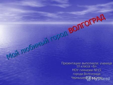 Царицын Сталинград Волгоград Презентация