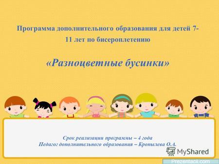 Скачать программе по дополнительному образованию кукольный театр
