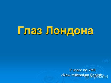 Глаз Лондона V класс по УМК «New millennium English»