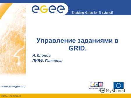 INFSO-RI-508833 Enabling Grids for E-sciencE www.eu-egee.org Управление заданиями в GRID. Н. Клопов ПИЯФ, Гатчина.