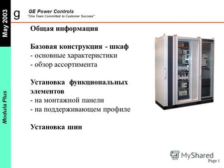 G GE Power Controls One Team Committed to Customer Success May 2003 Modula Plus Page 1 Общая информация Базовая конструкция - шкаф - основные характеристики.