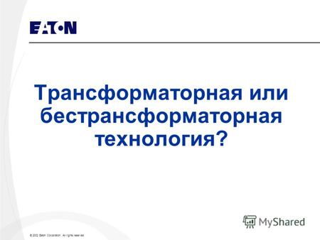 © 2002 Eaton Corporation. All rights reserved. Трансформаторная или бестрансформаторная технология?