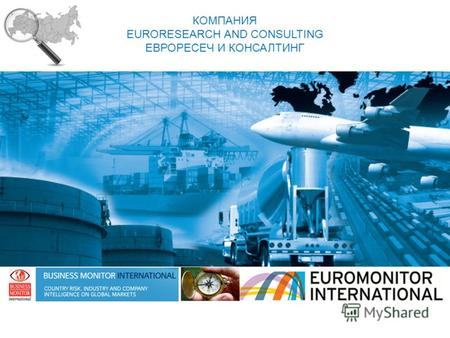 КОМПАНИЯ EURORESEARCH AND CONSULTING ЕВРОРЕСЕЧ И КОНСАЛТИНГ.