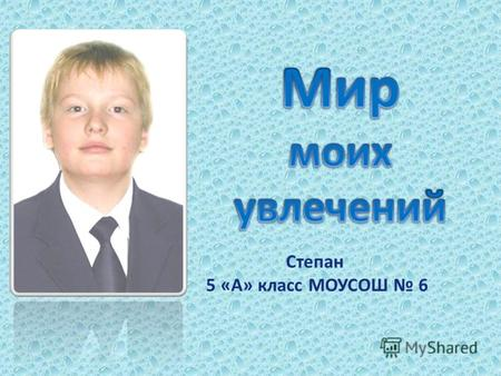 Степан 5 «А» класс МОУСОШ 6. Шашки Баскетбол Counter-Strike Рок музыка Футбол Украшение тортов Украшение тортов.