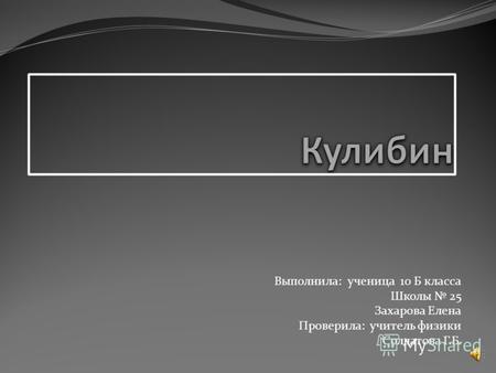 Русский изобретатель Иван Кулибин (биография, изобретения)