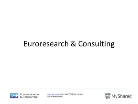 Euroresearch & Consulting www.er-cons.ruwww.er-cons.ru ; e-mail: info@ er-cons.ru тел: +79852334942.