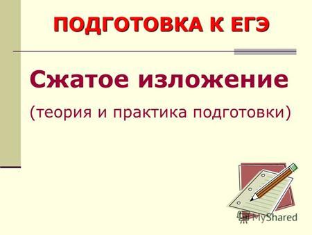 Тестовые задания по русскому языку в 9 классах егэ 2009