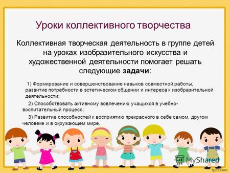 Коллективная деятельность детей 43