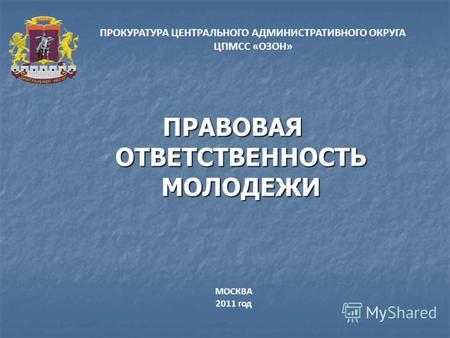 ответственность несовершеннолетних Москва