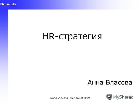 Anna Vlasova, School of HRM1 HR-стратегия Анна Власова.
