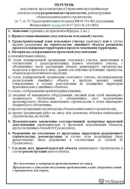 ст 51 разрешение на строительство