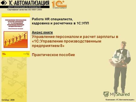1с сертификация кадровиков обязательная сертификация в гражданской авиации в россии