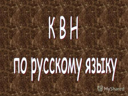 знакомство бесплатно и без регистрации в челябинске
