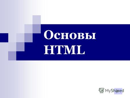 Основы HTML. World Wide Web WEB - СЕРВЕР WEB -САЙТ WEB -СТРАНИЦА.
