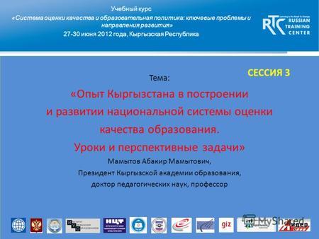 Презентация На Тему Кыргызстан Традиции И Обычаи