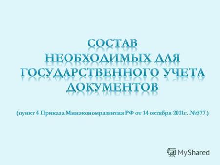 Подачи заявления о постановке объекта на кадастровый учёт.