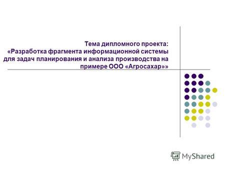 Презентация на тему Разработка типовой конфигурации для  Тема дипломного проекта Разработка фрагмента информационной системы для задач планирования и анализа производства на