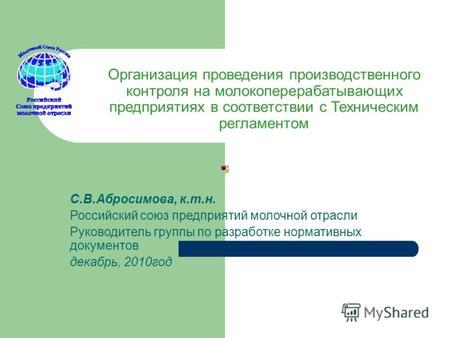 инструкция по управлению перекрестными загрязнениями на пищевом предприятии - фото 10