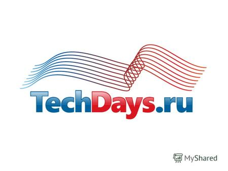 Microsoft TechDays Михаил Гоч MVP: Directory Services.