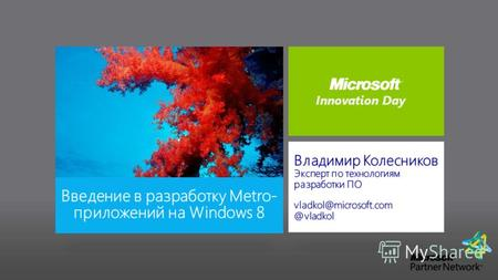 Innovation Day. Windows 8 Windows Core OS Services JavaScript (Chakra) C C++ C# VB Metro style Apps Communication & Data Application Model Devices & Printing.