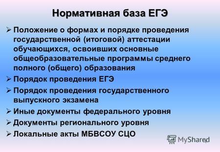 Информация о мониторингах и итоговой аттестации в школах томской области.