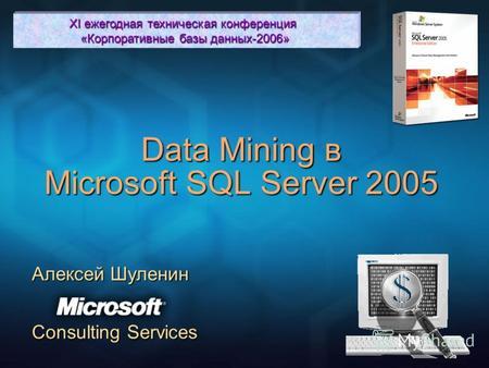 знакомство с microsoft sql server 2005 скачать