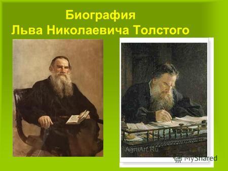 Толстой лев николаевич биография 3 класс