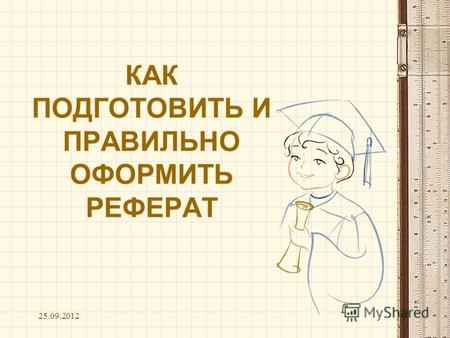 Презентация на тему КАК ПОДГОТОВИТЬ И ПРАВИЛЬНО ОФОРМИТЬ  25 09 2012 КАК ПОДГОТОВИТЬ И ПРАВИЛЬНО ОФОРМИТЬ РЕФЕРАТ