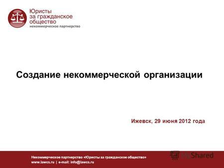 Образец Протокола О Создании Автономной Некоммерч Организации - фото 7
