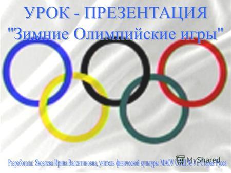Скачать презентации на тему олимпиада 2016