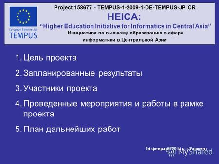 Project 158677 - TEMPUS-1-2009-1-DE-TEMPUS-JP CR HEICA: Higher Education Initiative for Informatics in Central Asia Инициатива по высшему образованию в.