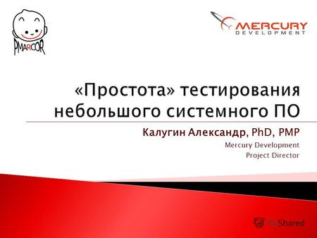 Калугин Александр, PhD, PMP Mercury Development Project Director.