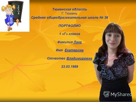 Презентация на тему тюменская область