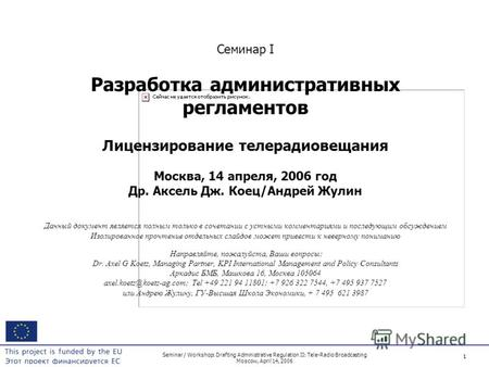 1 Seminar / Workshop: Drafting Administrative Regulation II: Tele-Radio Broadcasting Moscow, April 14, 2006 1 Семинар I Разработка административных регламентов.