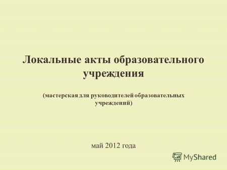 МКОУ Жерлыкская СОШ №20 - ВОСПИТАТЕЛЬНАЯ РАБОТА