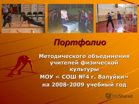 Папка методического объединения учителей физкультуры