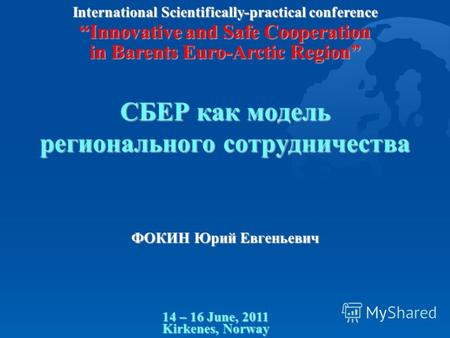 СБЕР как модель регионального сотрудничества International Scientifically-practical conference Innovative and Safe Cooperation in Barents Euro-Arctic Region.
