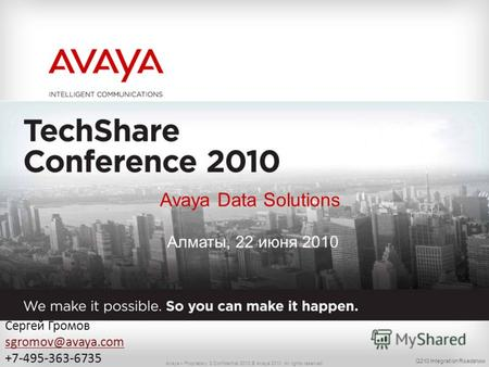 Avaya – Proprietary & Confidential 2010 © Avaya 2010. All rights reserved. Avaya Data Solutions Алматы, 22 июня 2010 Q210 Integration Roadshow Сергей Громов.