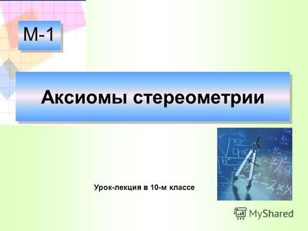 10 презентация стереометрия введение