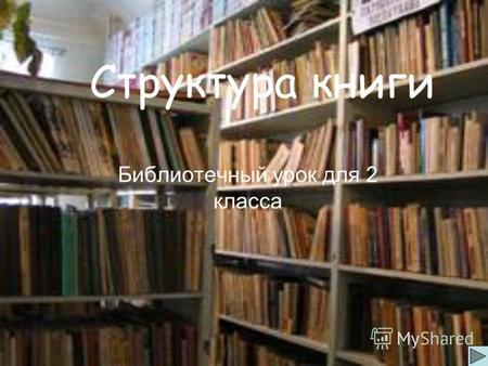сценарий библиотечного урока знакомство с книгой